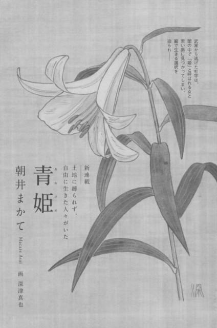 青姫_第一回