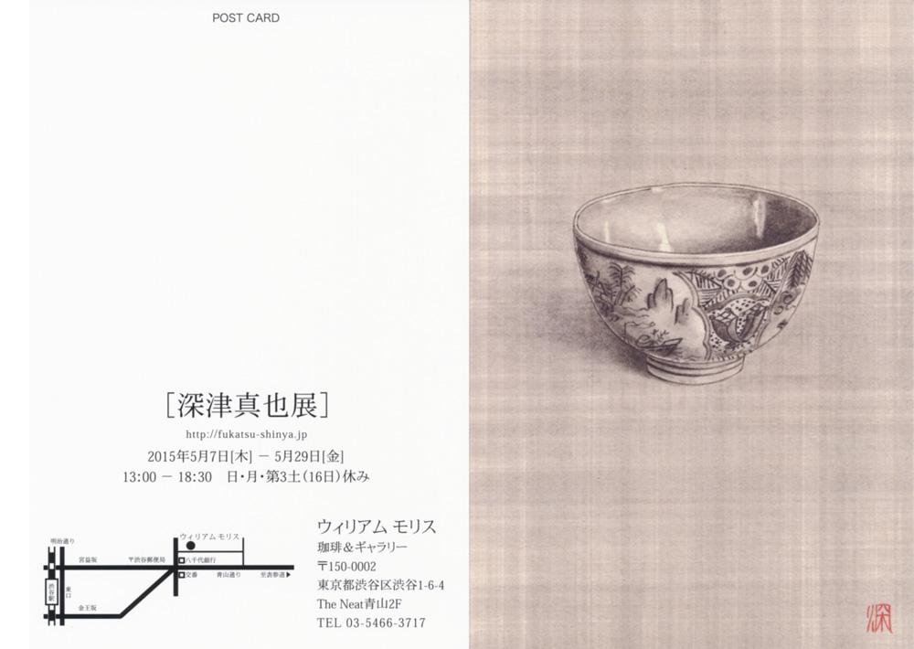 fukatsu2015.4-DM